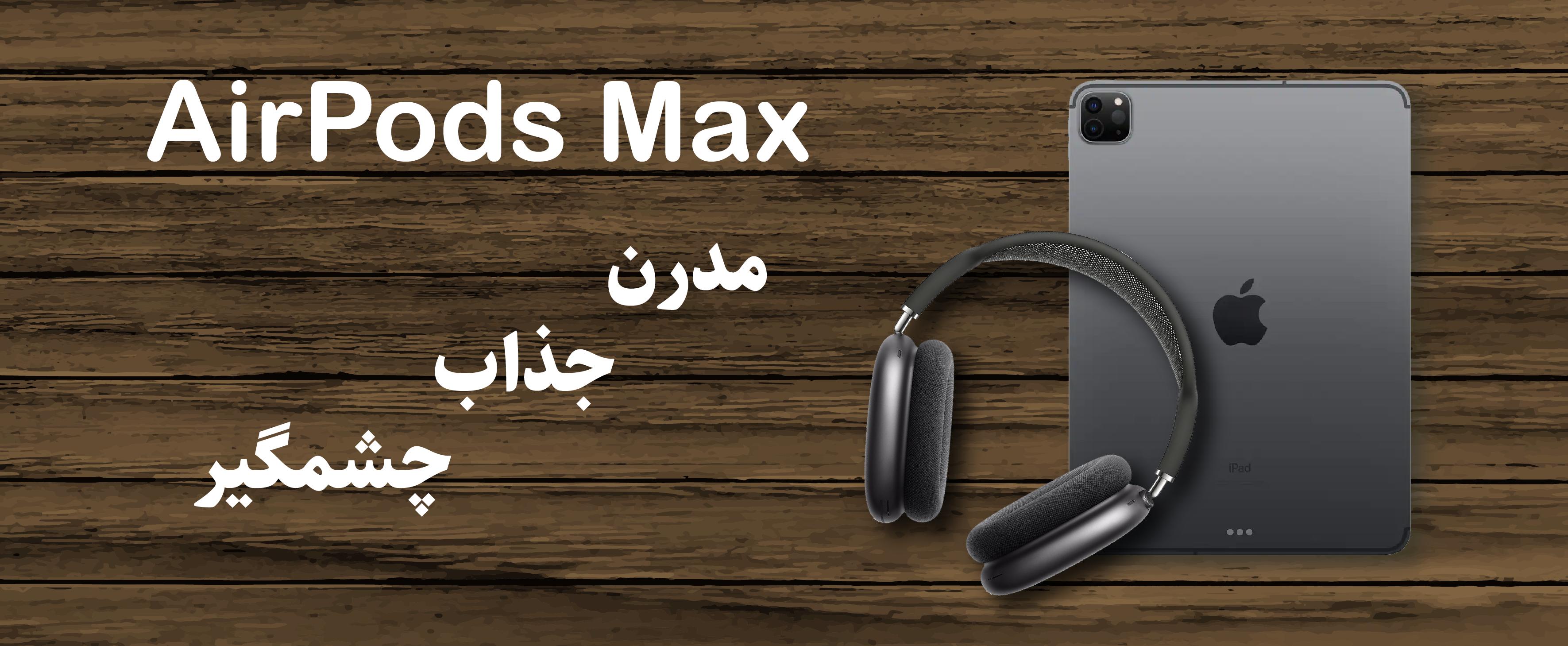 خرید اقساطی هدفون بلوتوثی اپل مدل AirPods Max