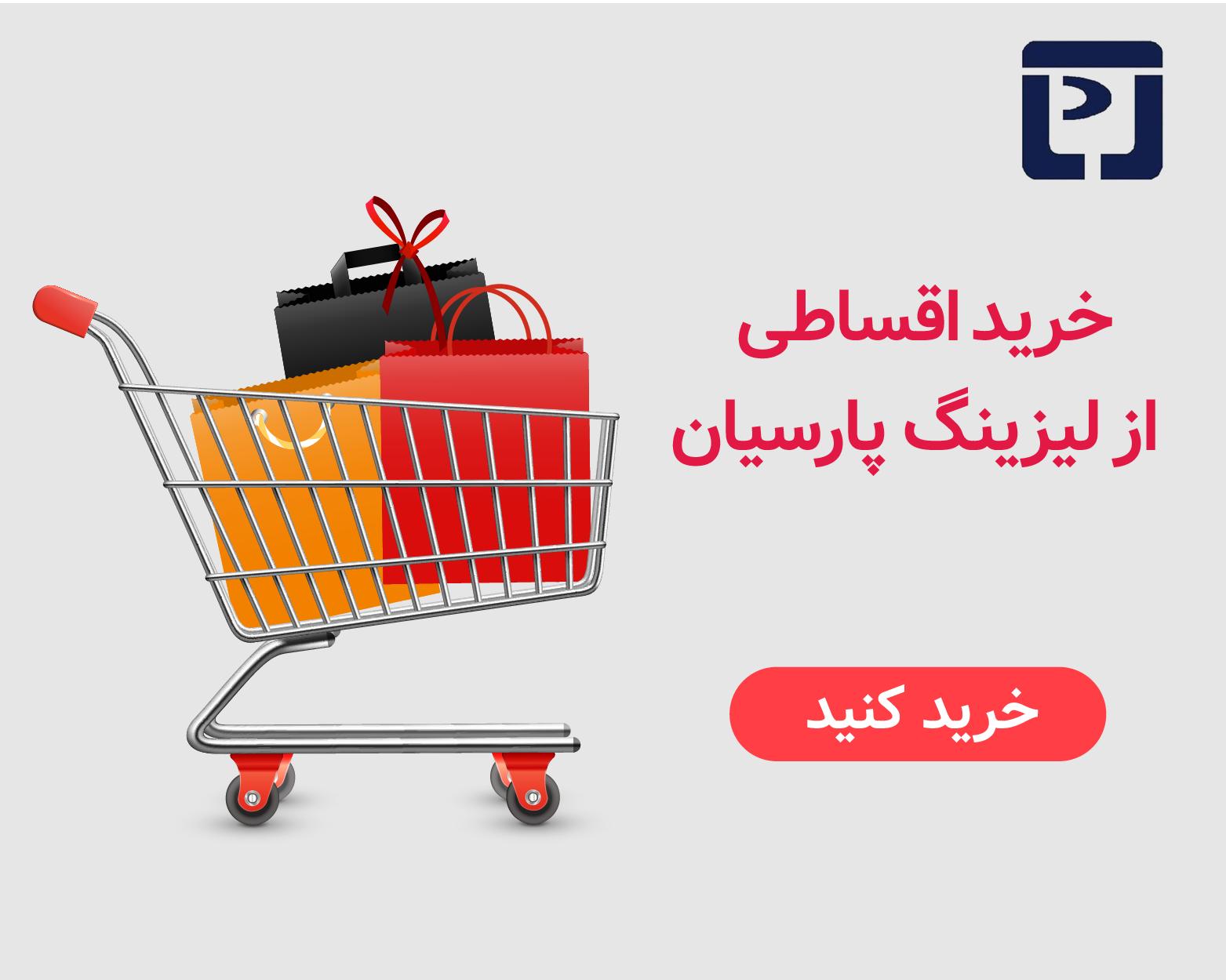 درخواست خرید اقساطی از لیزینگ پارسیان