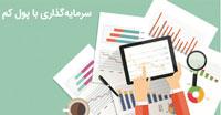 بهترین روش برای سرمایه گذاری در ایران چیست؟