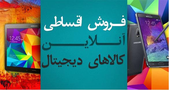 موبایل قسطی اصفهان