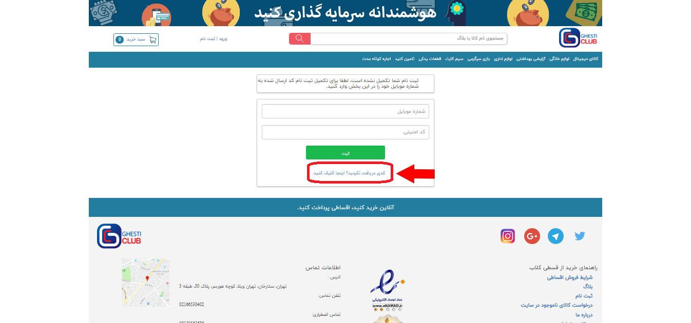 راهنمای ثبت نام و ثبت سفارشراهنمای ثبت نام در سایت