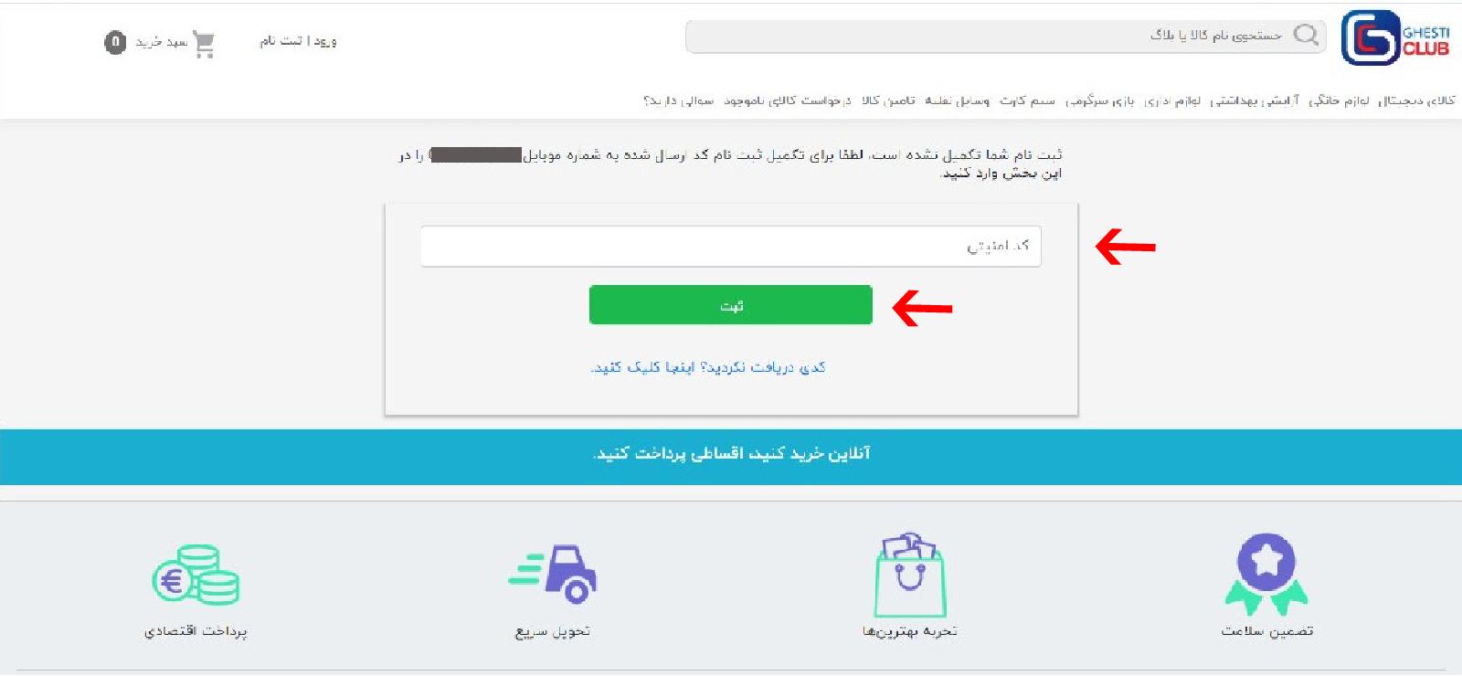 راهنمای ثبت نام در سایت